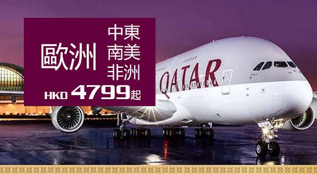 全球最佳航空【優惠碼】卡塔爾航空 香港飛歐洲 HK$4,799起(連稅)!