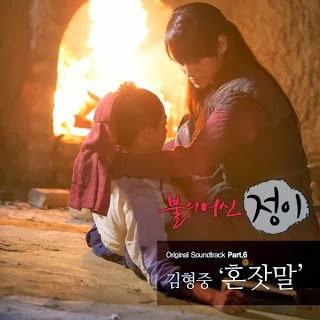 Kim Hyung Joong - Monologue 혼잣말 Goddess of Fire, Jung Yi OST