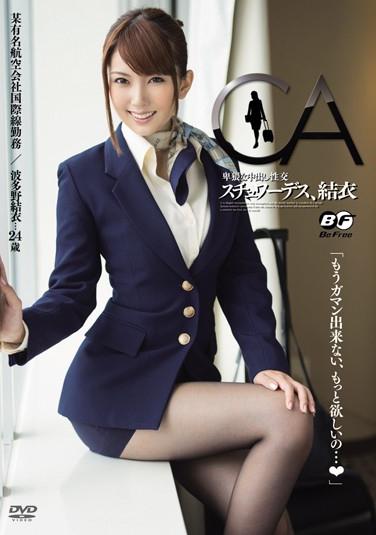 BF-221 Stewardess Fuck Creampie Yui Hatano, Yui Obscene