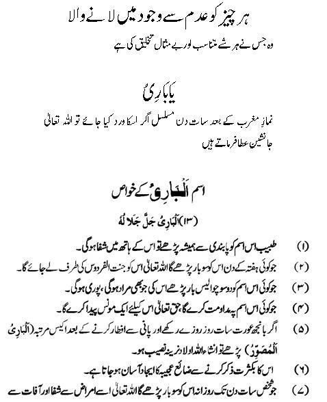 Al-Bari: Allah Name Benefits | Asma ul Husna K Amal