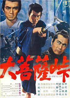 Watch The Sword of Doom (Dai-bosatsu tôge) (1966) movie free online