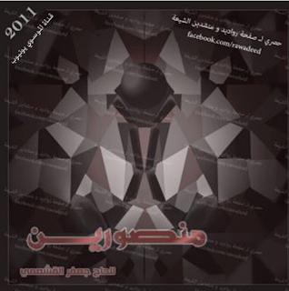 الان اصدار منصورين كاملا-الرادود جعفر القشعمي Mman