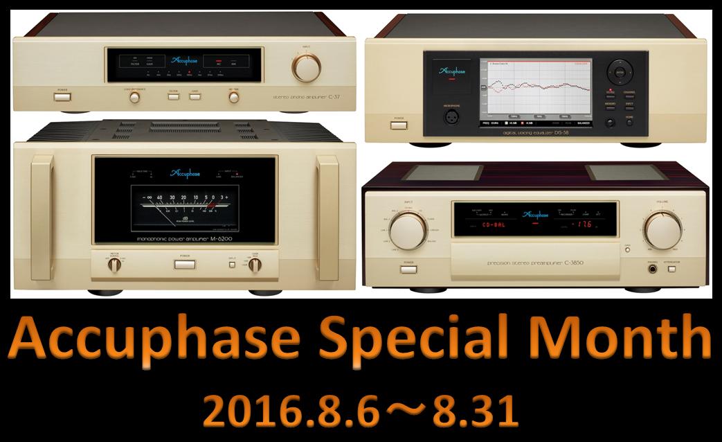 Accuphaseの人気モデルが、オーディオスクェア藤沢店に集合します。