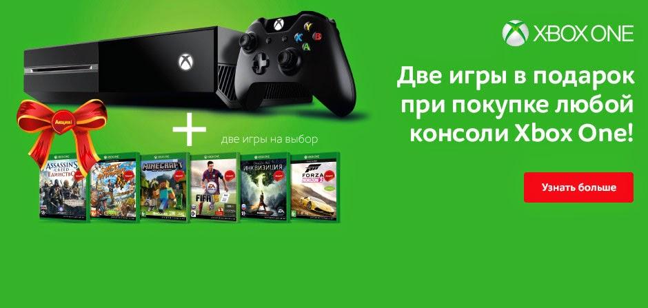 Две игры в подарок при покупке любой консоли Xbox One
