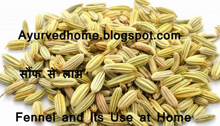 Fennel Seeds Use and Benefits, सौंफ से लाभ, Saunf in Ayurveda
