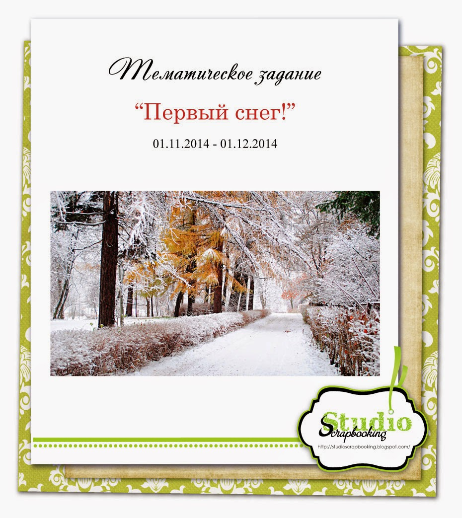 http://studioscrapbooking.blogspot.ru/2014/11/blog-post.html