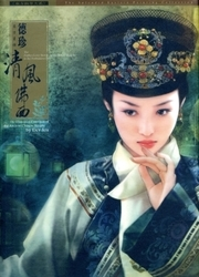 The Zephyr - Love Stories of the Royal Manchu in the Forbidden City Manga