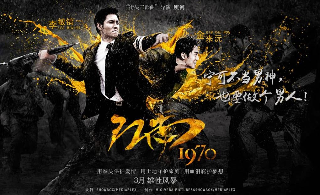 Gangnam 1970 2015