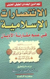 حمل كتاب الإنتصارات الإسلامية في علم مقارنة الأديان -  نجم الدين البغدادي الحنبلي