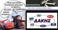 autoDAKIS