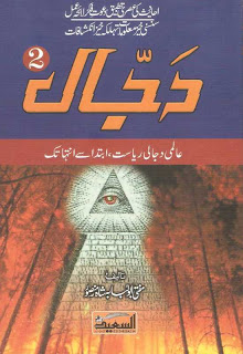 Dajjal 2 Urdu Book by Mufti Abu Lubaba Shah Mansoor