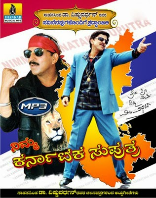 Karnataka Suputra (1996) Kannada Movie Mp3 Songs Download