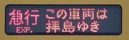 西武新宿線 急行 拝島・西武遊園地行き 2000系側面表示