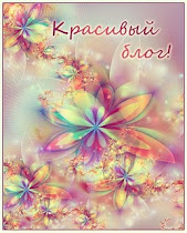 Награда от Тани Лебедевой