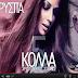 XRYSPA - KOLLA 5 / ΚΟΛΛΑ 5 | OFFICIAL AUDIOTRACK