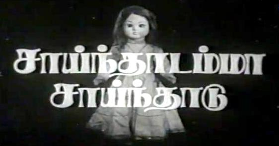 Watch Saidhadamma Saidhadu  (1977) Tamil Movie Online