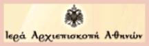 ΤΟ ΦΙΛΑΝΘΡΩΠΙΚΟ ΕΡΓΟ ΤΗΣ ΑΡΧΙΕΠΙΣΚΟΠΗΣ ΚΑΙ Ι.ΜΗΤΡΟΠΟΛΕΩΝ