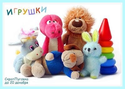 Задание с ОЭ. Детские игрушки.