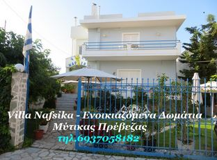 Villa Nafsika - Ενοικιαζόμενα Δωμάτια.τηλ.6937058182