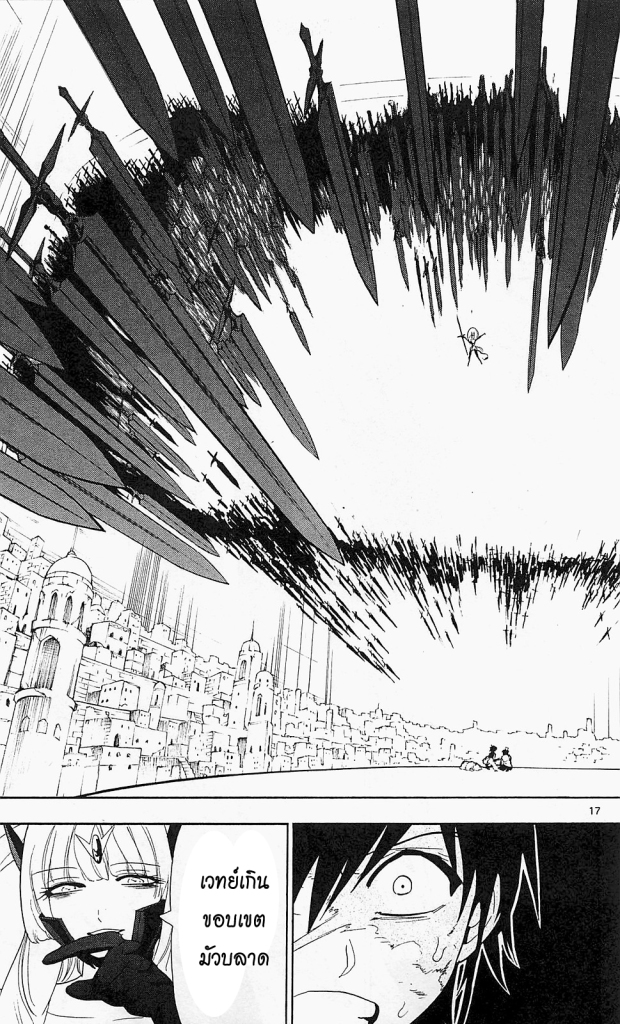 Magi the Labyrinth of Magic 102 TH พลังเวทย์เต็มพิกัด  หน้า 16