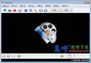 SMPlayer 繁體中文免安裝版下載 - 好用的影片播放軟體