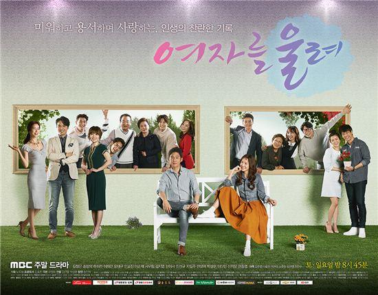 Make a Woman Cry Korean Drama Wiki
