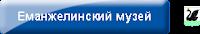 Еманжелинский историко-краеведческий музей