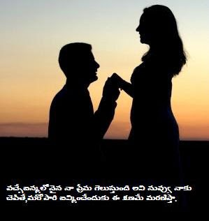 Telugu Love Quotes Pictures for Whatsapp