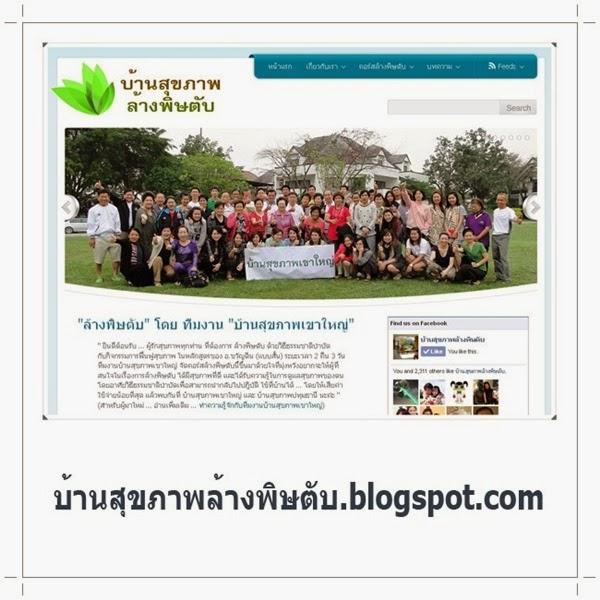 Blog บ้านสุขภาพล้างพิษตับ