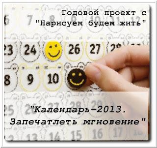 Годовой проект - Календарь 2013