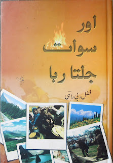 Cover Page: Awr Swat Jalta Raha By Fazal Rabbi Rahi