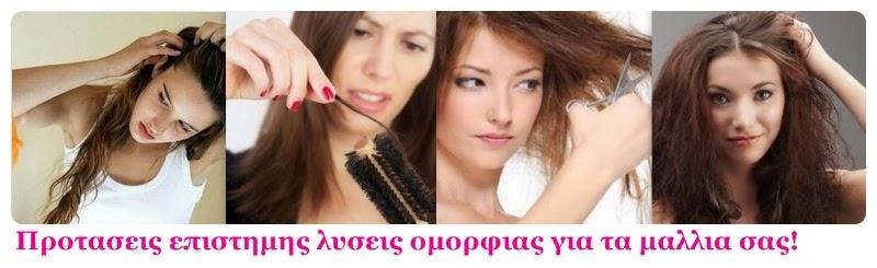 Προτασεις επιστημης λυσεις ομορφιας για τα μαλλια σας!