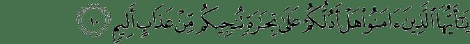 Surat Ash-Shaff Ayat 10