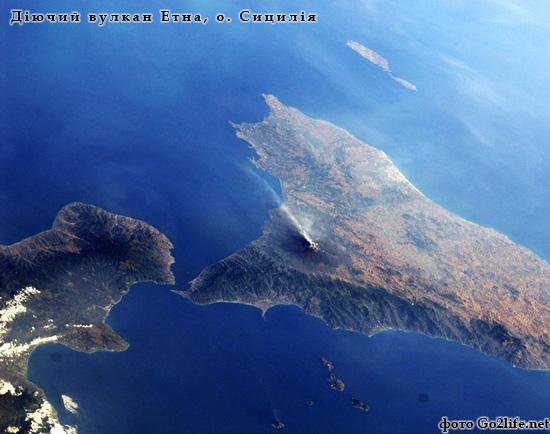 Діючий вулкан Етна, о. Сицилія