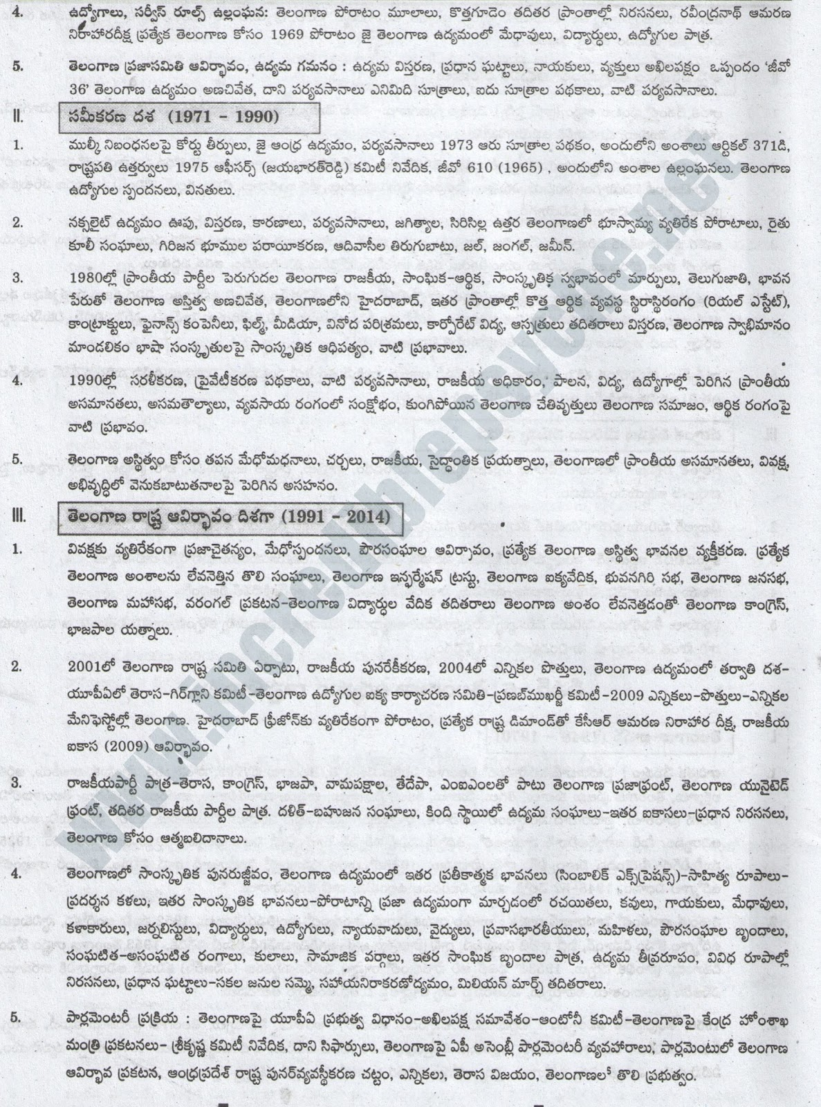 telangana tspsc group 1 exam syllabus in telugu with scheme of exam pattern detailed pattern 7