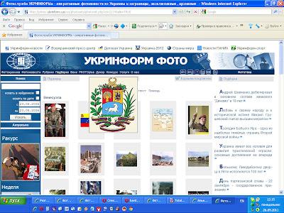 Фото Укринформ: образец фотоподборки