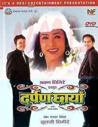 Darpan Chaya (2010 - movie_langauge) - Manisha Koirala, Rajesh Hamal, Nikhil Upreti, Rejina Upreti