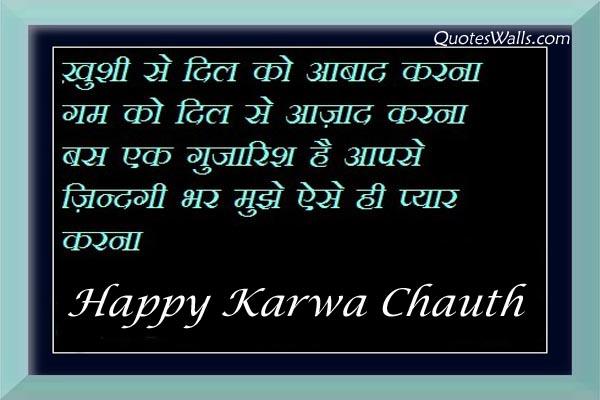 10 top karva chauth hindi e greeting images karwa chauth