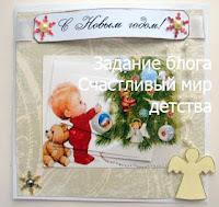 """Задание №34 """"Новогодняя открытка"""""""