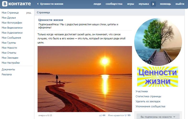 ... сделать аватарку для группы Вконтакте: online-vkontakte.ru/2015/04/kak-sdelat-avatarku-dlja-gruppy...