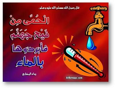 b28f3f1c6e7f2a5ba479fd9950bcb472 نصائح طبية مهمة من اجل صحتك