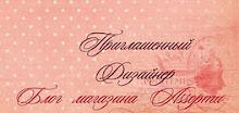 ПД от Ассорти