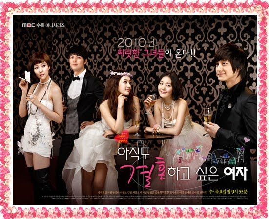 Still Marry Me / The Woman Who Still Wants To Marry[Soundtrack บรรยายไทย]
