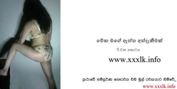 Wela Katha Sinhala Meka Mage Aeththa Athdekimak Gossip Lanka