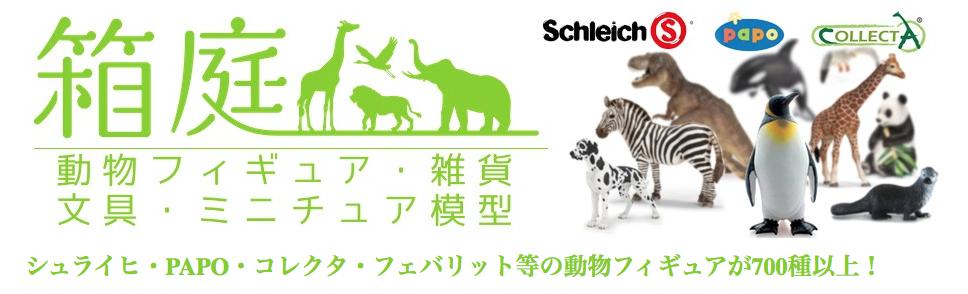 動物フィギュアの箱庭blog