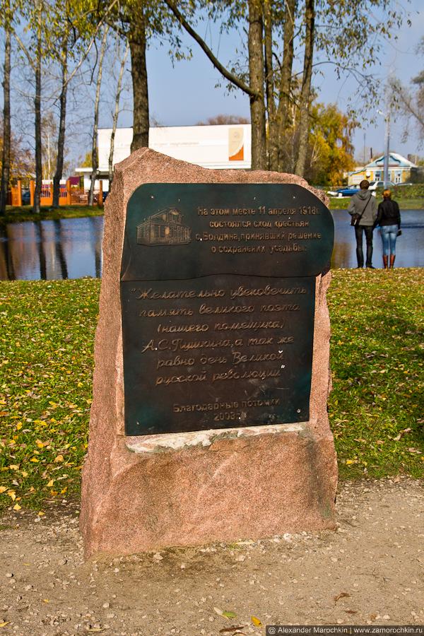 Памятный камень от благодарных потомком в Большом Болдине