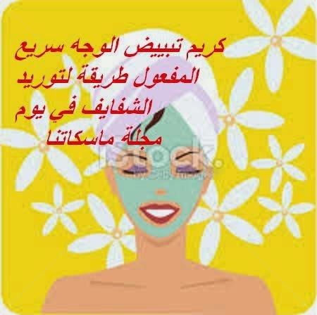 كريم تبييض الوجه سريع المفعول طريقة لتوريد الشفايف في يوم       مجلة ماسكاتنا
