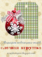 http://scrapdostupen.blogspot.com/2013/12/blog-post.html