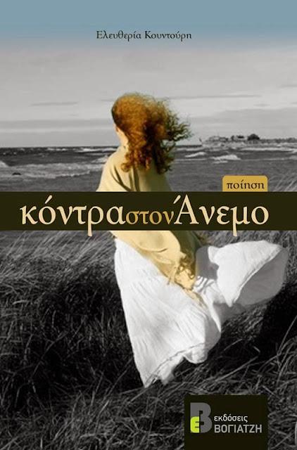 http://www.ekdoseis-vogiatzi.gr/bookshtmls/kontrastonanemo.html