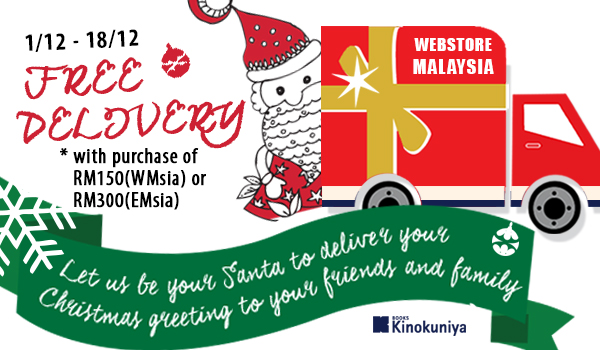 December promotions at books kinokuniya malaysia parenting times a bonus free coupon code together with your shipment fandeluxe Gallery